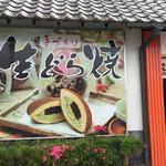 笛木製菓 -