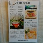 グリーンハウス - HOT   DRINK