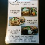 グリーンハウス - FOOD   MENU
