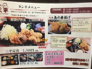 鶏の三平 - ランチメニュー