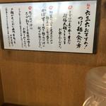 六三六 - つけ麺食べ方