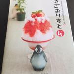 菓子・茶房 チェカ - 購入した本