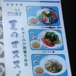 京華茶楼 - ランチメニュー(850円)