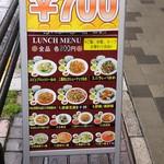 京華茶楼 - ランチメニュー(700円)