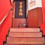 京華茶楼 - 外観(入口)