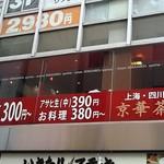 京華茶楼 - 外観(2階)