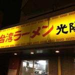 台湾ラーメン光陽 - お店の看板です。