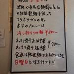 中華そば de 小松 - 日曜営業の説明板