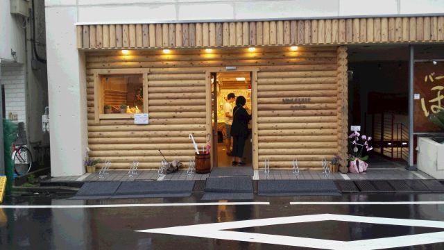天然酵母パンの店 サンセリテ 北の小麦 世田谷店