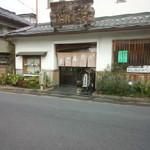 52228514 - 初訪店\(^o^)/
