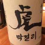 銀座 王十里 - 生搾りマッコリ 辛口