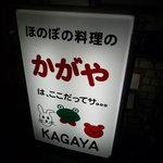 加賀屋 - お店の看板です☆ほのぼの料理って何だ?