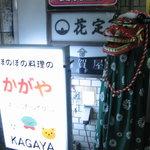 加賀屋 - この看板と獅子舞を探してGo!
