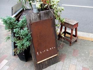 そうげんカフェ - 看板