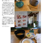 め組鮨 -