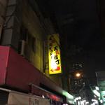 浅草もんじゃ お好み焼き 鉄板焼き 西屋 -