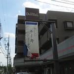 PÂTISSERIE DOUNEL - のぼり
