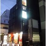 リトル成都 - 外観。飯田橋駅から近いのに裏通り的な雰囲気の場所です。