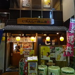 宇佐川水産 銀座店 じまんしー - じまんしー 徳山店・外観