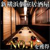 名古屋コーチンと完全個室 鶏蔵 新横浜店