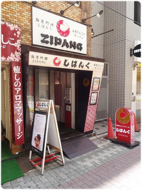 海老吟醸 じぱんぐ 上野駅前店 - 外観。この界隈にしては人通りの少ないとこにあります。