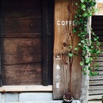 珈琲 二条小屋 -