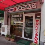 六甲マル井パン - 店の外観