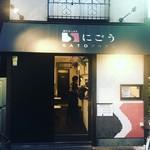 SATOブリアン - 2016/5_肉部屋は2階