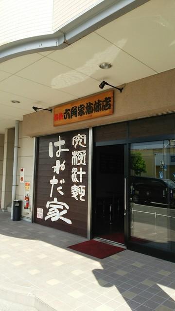 はねだ家 - 甲府昭和インターの近くにあります。駐車場有。
