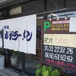 二代目おかだラーメン - 店頭 2016.05