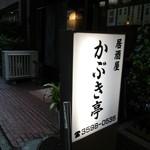 かぶき亭 - 店の看板。