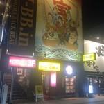 中華そば・酒処 まる家 - 通りからもかなりに目立ってます