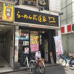 らーめん武道家 口 -