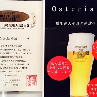 [DRAFT_BEER_MASTER]ビールの達人認定店!