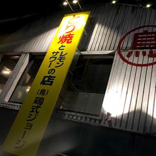 【岡山駅よりすぐ!】一際目立つ看板が目印です。