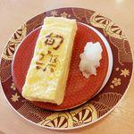 回転寿し旬楽 - 特製だし巻き玉子(旬楽)270円+税 2016/06