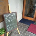 猫町文庫 - 入り口