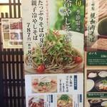 鳥元 船橋フェイス店 -