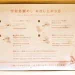 宇和島鯛めし 丸水 - 食べ方