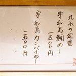 宇和島鯛めし 丸水 - メニュー
