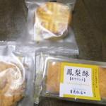52284762 - 購入した中華菓子