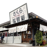 52287628 - さくら製麺所さん
