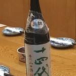 十四代 山田錦純米吟醸