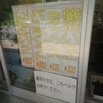52297214 - いかせんべいソフト?!!