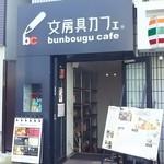 文房具カフェ - 外観(入口)