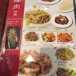 天津飯店 - 肉メニュー