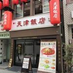 天津飯店 - 新しいお店