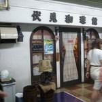 伏見珈琲館 -