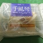 52302740 - 手風琴のしらべ☆