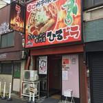 辛口肉ソバ ひるドラ - お店の外観